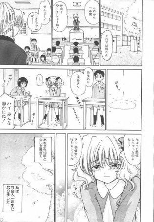 【エロ漫画】OLになったりさは緊張するとお漏らししてしまう癖が治らず、高村さんに呼ばれると緊張して…【無料 エロ同人】