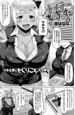 【エロ漫画】黒ギャルの莉香は面接は合格したがまだ検査が有り合格では無いと言われ、身体検査を受けに人事部長の近藤に会う。【無料 エロ同人】