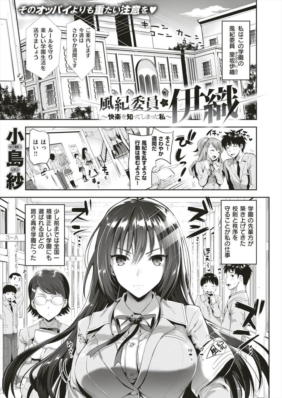 【エロ漫画】優等生のJCがオナニー見られちゃって体操着ブルマ姿で輪姦されてる!【無料 エロ同人】