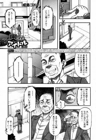 【エロ漫画】下守社長は人妻の千恵の家に行くと帰ってと断られ、下守は近くに部屋を借り家を張り撮っていると良いのが撮れていた。【無料 エロ同人】