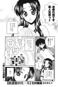 【エロ漫画】部員たちから人気のある女子マネージャーの事が気になっている一人の男子は、ある時彼女が部室で自分のタオルを使いながらオナニーをしているのを見てしまい……。【無料 エロ同人】