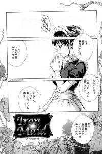 【エロ漫画】屋敷のお坊ちゃんから付き合って欲しいとお願いされている巨乳メイドな彼女は、風邪で倒れそうになった所を彼に助けてもらうことになり……。【無料 エロ同人】