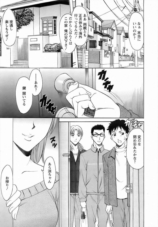 【エロ漫画】涼は両親が旅行に行ってるので友達を家に連れて行くと義姉の恵子が家にいて、姉さんに留守中涼が悪さしないように見てと頼まれたと言う。【無料 エロ同人】