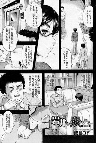 【エロ漫画】眼鏡っ子で人妻の岩井は主人にお世話になってる佐野に呼び止められ、用件を聞くと会社に融資する代わりにNTRてしまう。【無料 エロ同人】