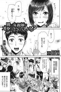 【エロ漫画】女教師の智子は水野にオタクがバレてしまい連れて行くと、水野は仲間になりませんかと言い友達も一緒にセックスの研究しようと言う…【無料 エロ同人】