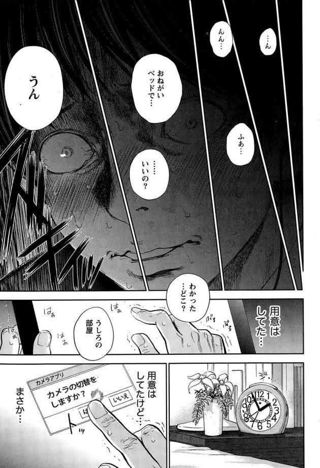 【エロ漫画】寝取られ性癖の夫がついに自分の寝室のクローゼットに隠れて、妻が他の男に抱かれる姿を見るのだが…【無料 エロ同人】