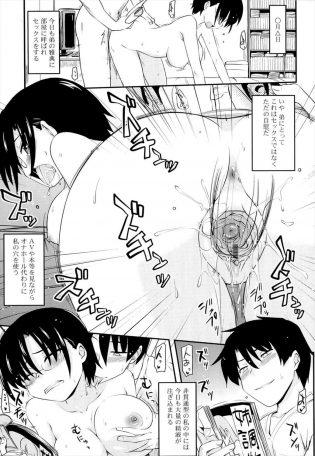 【エロ漫画】弟の書いた同人誌に興奮した眼鏡っ子の奈緒姉は弟にフェラをしてあげるww【無料 エロ同人】