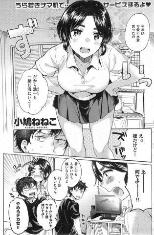 【エロ漫画】幼馴染の巨乳JKに水着姿で誘われイチャラブエッチ!急な展開に動揺しつつ夢中でセックスしちゃってるよ♪【無料 エロ同人】