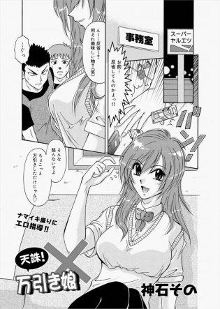 【エロ漫画】万引きしても反省が見えない生意気な巨乳JKをチンコでお仕置きして身体でわからせていく~w【無料 エロ同人】