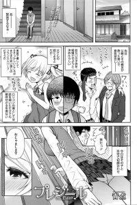 【エロ漫画】父親とその親友が勝手にお互いの子供を結婚させようと約束されてしまった男子は【無料 エロ同人】