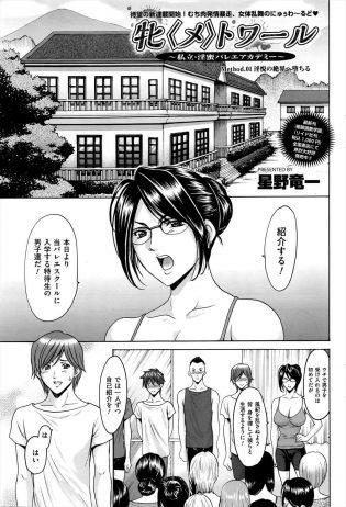 【エロ漫画】バレエスクールに初めて男子を入学させ、レッスン場を案内され男達は部屋に戻り思った以上に厳しいと思った。【無料 エロ同人】