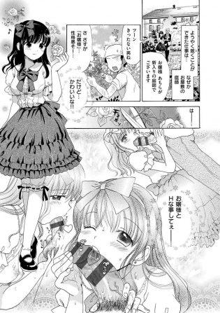 【エロ漫画】男は屋敷の庭師の仕事を始めると、お嬢様が可愛く見えてHな事したいと妄想していると切ってはいけない薔薇を切った所を見られてしまう…【無料 エロ同人】
