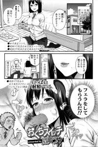 【エロ漫画】遼太は付き合って1年になる眼鏡っ子でJKの弥生がいて、今日こそフェラをしてもらおうと思っていた…【無料 エロ同人】