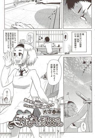 【エロ漫画】兄の娘である姪っ子の眼鏡っ子JKに家事をしてもらっている売れない小説家の男は、ある時彼女が制服姿のまま居眠りをしている所を見てしまい……。【無料 エロ同人】