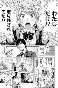 【エロ漫画】貧乳ちっぱいなJKは幼馴染に彼氏ができない相談をしてしまうのだがwww【無料 エロ同人】