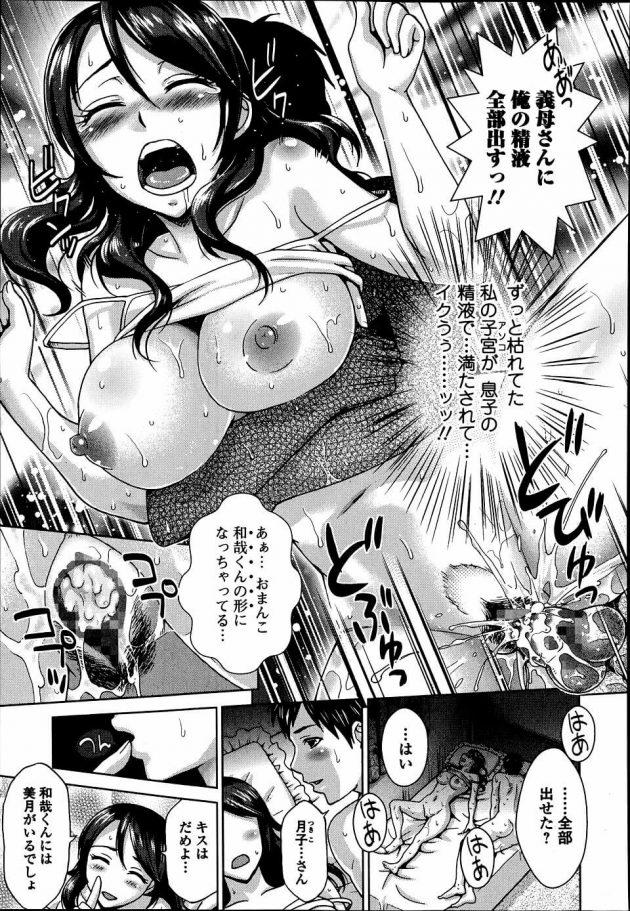 【エロ漫画】妊娠している娘の夫への気遣いは義母の彼女からのフェラwww【無料 エロ同人】(17)