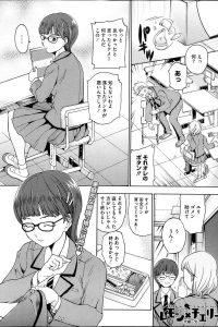 【エロ漫画】大好きな彼女が振られた事をチャンスと、慰めようとじゃれあいながらwww【無料 エロ同人】