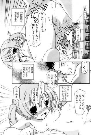 【エロ漫画】今日も中出しするようにお願いされる相手は実の妹だったwww【無料 エロ同人】