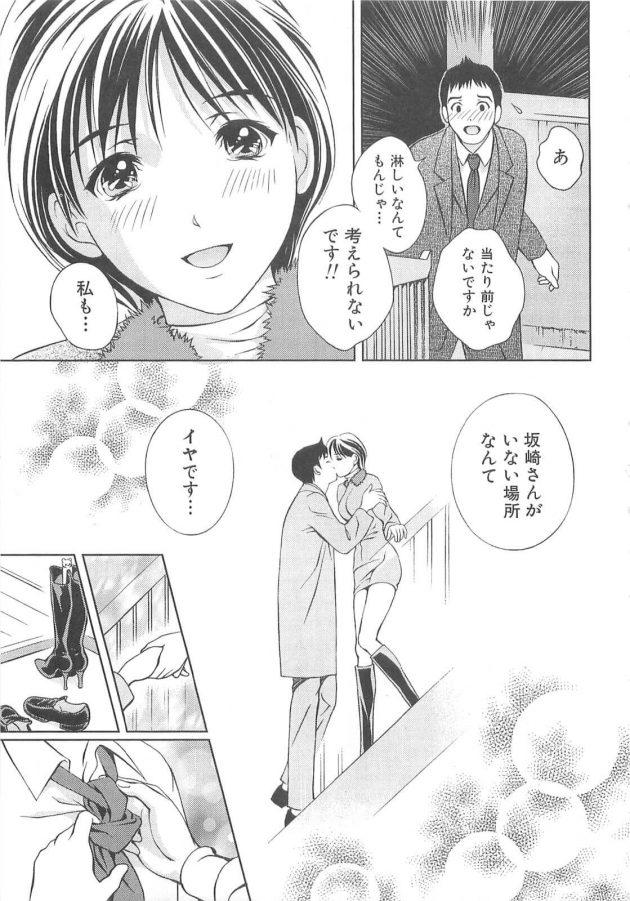 【エロ漫画】ひょんなことから上の階の巨乳お姉さんと過ごすイチャラブ生活www【無料 エロ同人】(11)