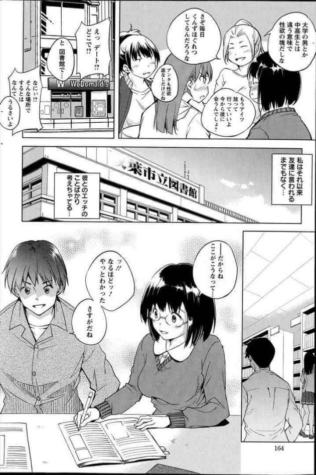 【エロ漫画】大学の友人たちに初セックスの話をすることになった巨乳眼鏡っ子JD。それ以来図書室で彼と勉強をしている最中にもセックスのことを考えてしまう【無料 エロ同人】(4)