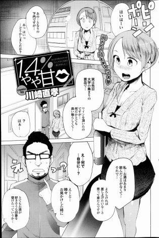 【エロ漫画】お隣に住んでいる巨乳お姉さんからお酒の差し入れをもらった童貞の男は、一緒に楽しく宅飲みをしている内に酔っ払った彼女とキスをしてしまい……。【無料 エロ同人】