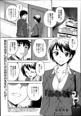 【エロ漫画】姉と調教セックスをしている関係の弟は、姉の友人でもある担任の先生に家庭訪問をされることに。ところが彼は姉に命令しエロ下着姿で先生と引き合わせると…【無料 エロ同人】