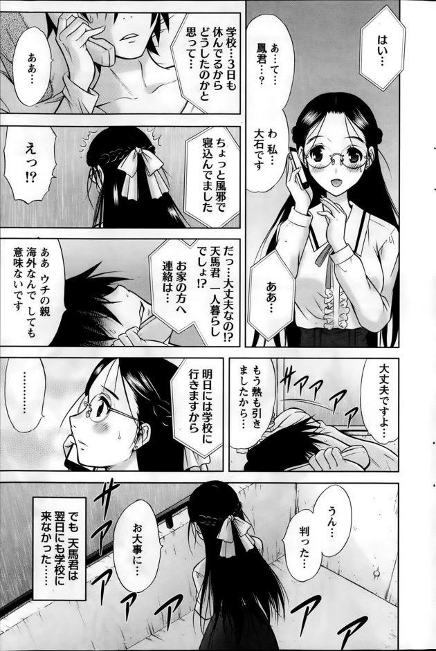 【エロ漫画】巨乳眼鏡っ子な女教師は教え子のお見舞いのはずがフェラを始めちゃうww【無料 エロ同人】(7)