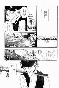 【エロ漫画】兄と一緒に川に釣りにやって来た弟と妹は、そこで兄が運転するクルーザーで海まで繰り出すことに…東京湾で漂流してしまった三人だったが、妹はのどの渇きから弟のおしっこまで飲んで…【無料 エロ同人】