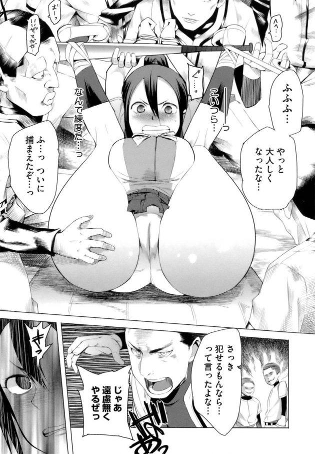 【エロ漫画】試合に負けた原因を擦り付け合っている野球部員たちに説教をする女子マネージャーは、逆上した彼らに押し倒され強姦されることに……。【無料 エロ同人】(5)
