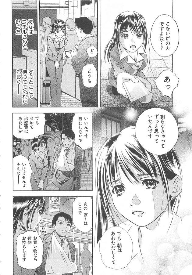【エロ漫画】駅の階段でお尻を眺める趣味の男性がある日そのお尻の下敷になってしまうwww【無料 エロ同人】(6)