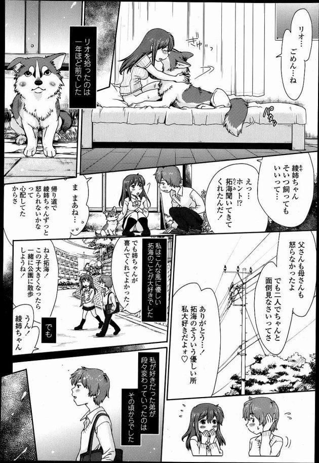【エロ漫画】仲の良かった弟が、いつの頃から姉である彼女の下着を使ってオナニーをしていることに気付いてしまった彼女は、そのことに欲情し彼を誘惑するように裸を見せるようになり……。【無料 エロ同人】(2)