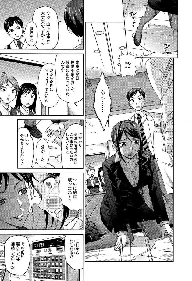 【エロ漫画】巨乳女医の彼女は今日も彼からおしっこを我慢させられてるwww【無料 エロ同人】(9)