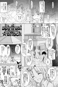 【エロ漫画】幽霊が居るせいで格安家賃な家に引っ越してきた男は、そこでこれまでの住民を追い出してきた座敷童に王子様っぽいと気に入られてしまい……。【無料 エロ同人】