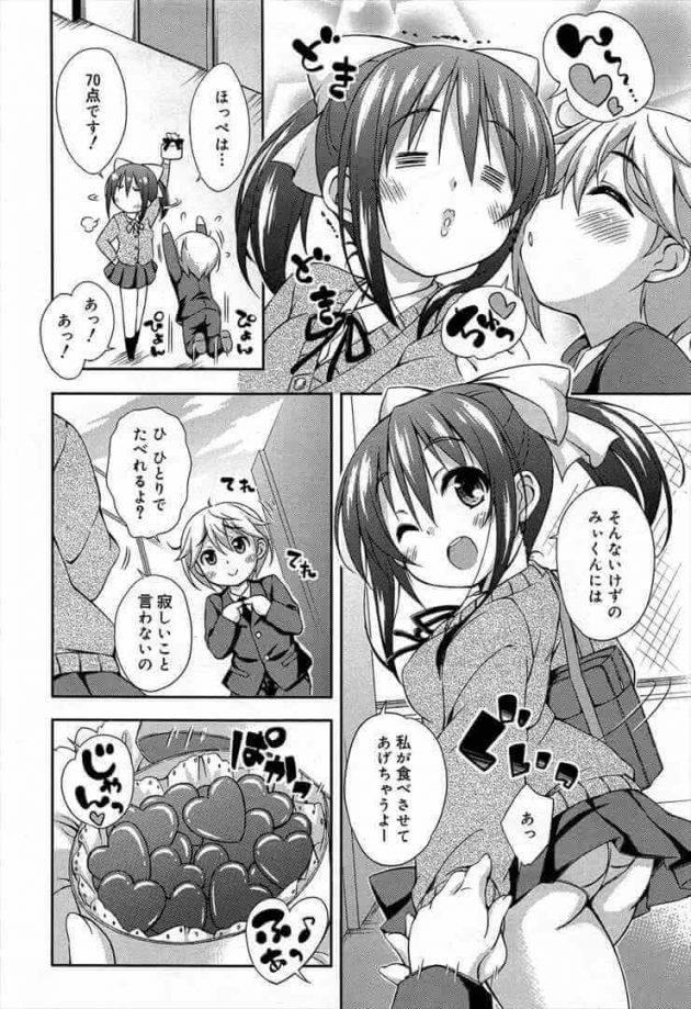 【エロ漫画】学校の屋上で付き合っている後輩の男子にバレンタインチョコを渡す先輩JKは、そのチョコを彼に口移しで食べさせてあげることに。【無料 エロ同人】(2)