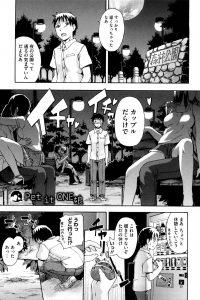 【エロ漫画】カップルだらけの深夜の公園を歩いている男の子は、そこで同じクラスの眼鏡っ子JKが野外露出しながら放尿プレイまでしているところを見てしまい……。【無料 エロ同人】