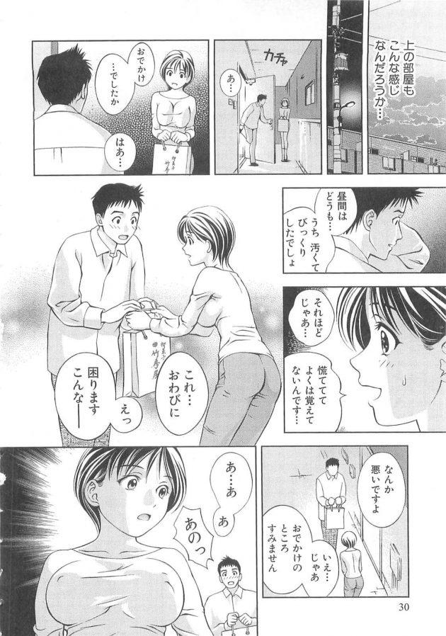 【エロ漫画】ひょんなことから上の階の巨乳お姉さんと過ごすイチャラブ生活www【無料 エロ同人】(4)