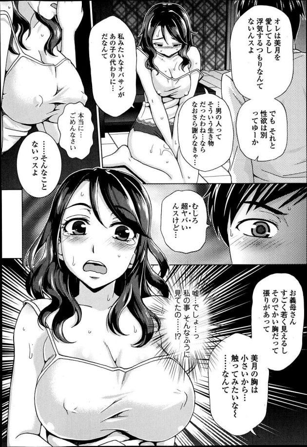 【エロ漫画】妊娠している娘の夫への気遣いは義母の彼女からのフェラwww【無料 エロ同人】(10)