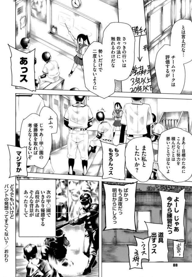 【エロ漫画】試合に負けた原因を擦り付け合っている野球部員たちに説教をする女子マネージャーは、逆上した彼らに押し倒され強姦されることに……。【無料 エロ同人】(22)