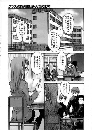【エロ漫画】クラスでは地味でパッとしないJKだと男子からバカにされている貧乳ちっぱいな彼女は、実はネットではエロ自撮りをアップして女神と呼ばれていて……。【無料 エロ同人】