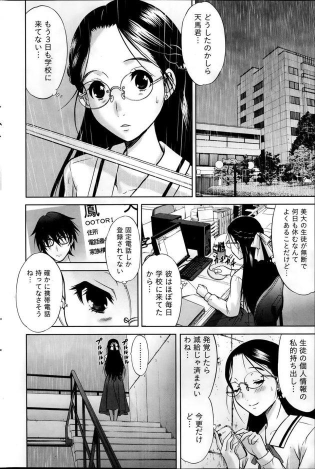 【エロ漫画】巨乳眼鏡っ子な女教師は教え子のお見舞いのはずがフェラを始めちゃうww【無料 エロ同人】(6)
