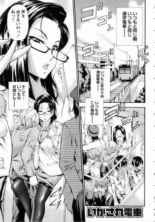 【エロ漫画】毎朝電車の中で痴女なお姉さんから手コキをされている男の子は、今日も彼女から手コキやガーターベルトで太腿コキをされて射精してしまっていて……。【無料 エロ同人】