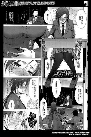 【エロ漫画】制服姿のJKは彼氏からアナルにローターを入れられて授業を受けているwww【無料 エロ同人】