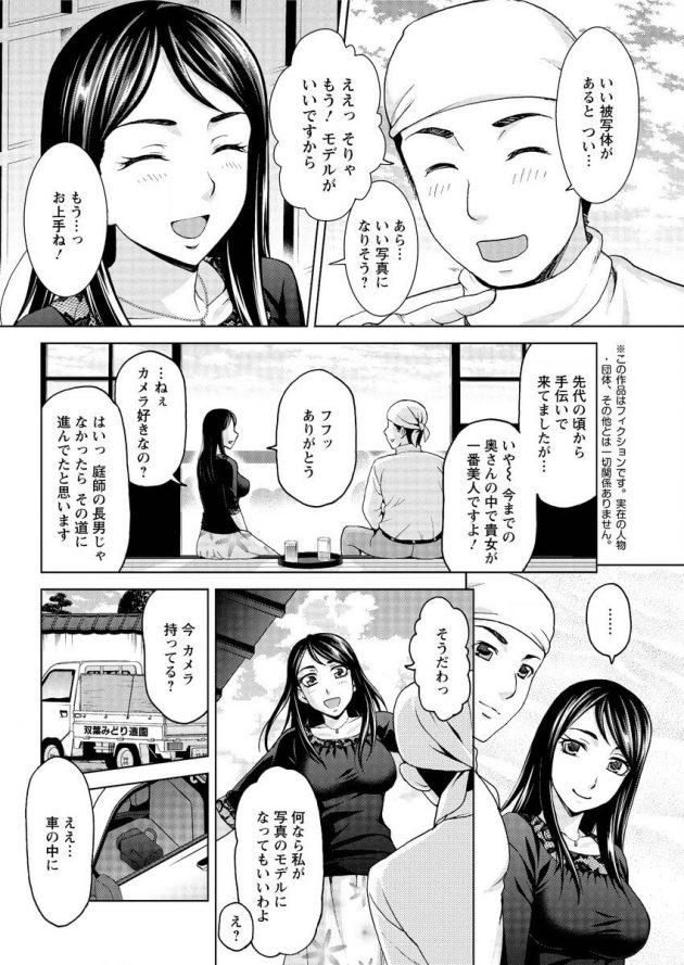 【エロ漫画】巨乳人妻な彼女は雇っている庭師のカメラ趣味の男のモデルになっただけでなくwww【無料 エロ同人】(6)