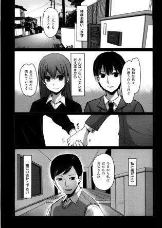 【エロ漫画】弟と一緒に暮らすために姉弟を預かっている義父に身体を差し出すことにしたJK。学校を休みニーソックス制服姿のまま義父から巨乳を揉まれ…【無料 エロ同人】