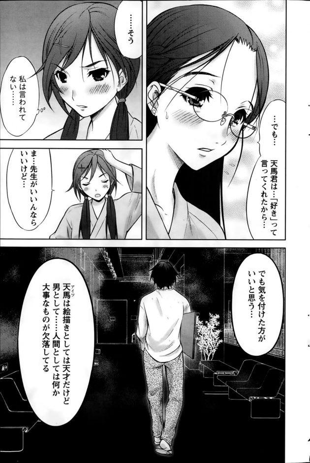 【エロ漫画】巨乳眼鏡っ子な女教師は教え子のお見舞いのはずがフェラを始めちゃうww【無料 エロ同人】(5)