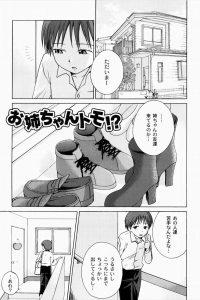 【エロ漫画】家から帰宅すると、部屋を荒らされ隠していたエロ本を姉とその友人たちに見つけられいた弟は、彼女たちから脅され女装させられることに。【無料 エロ同人】