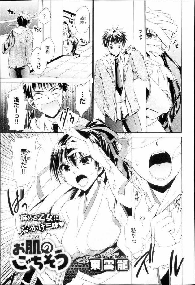 【エロ漫画】彼女のニキビを治す薬は僕の精液ww【無料 エロ同人】(1)