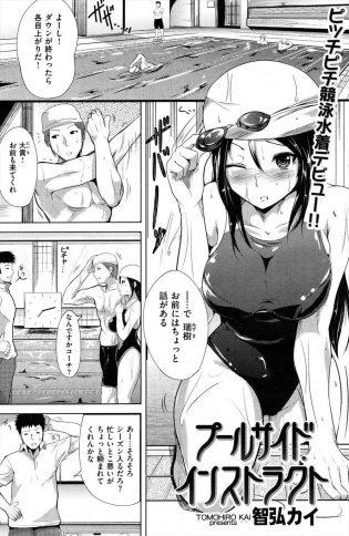 【エロ漫画】水泳部の女子部員にストレッチを頼まれる男はエロマッサージに変更wwww【無料 エロ同人】