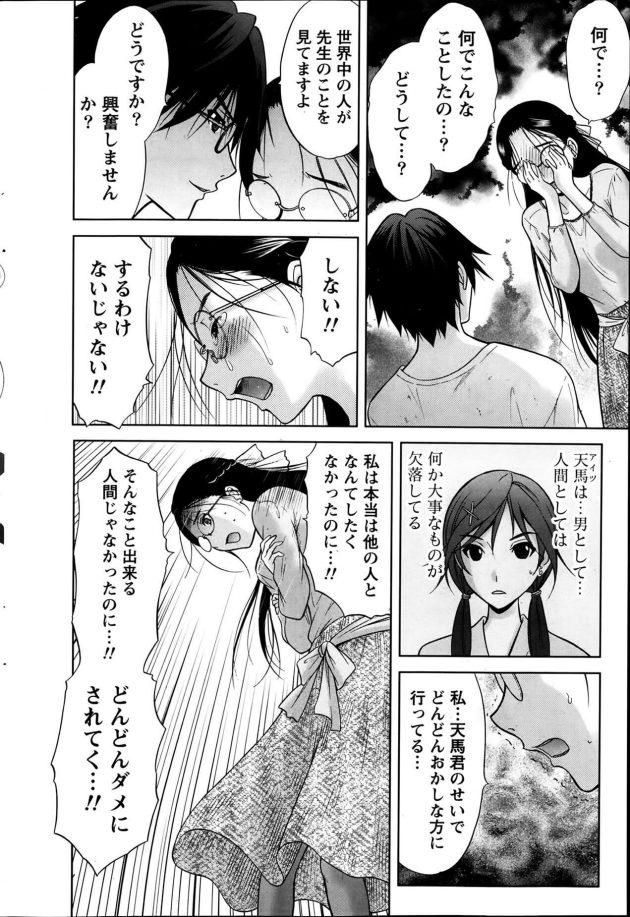 【エロ漫画】自分のSEX動画をネットに公開され落ち込むる巨乳眼鏡っ子な女教師だったが…【無料 エロ同人】(8)