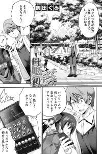 【エロ漫画】公園でスマホのゲームをしている男は、ある時ロリ少女から声を掛けられ彼女に大人のオチンチンを見せて欲しいとお願いされてしまい……。【無料 エロ同人】